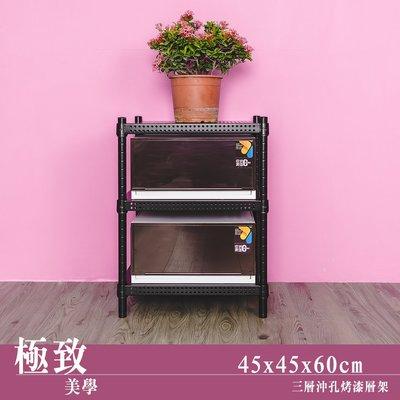 層架【UHO】 45X45X60cm 三層沖孔收納層架-烤漆黑