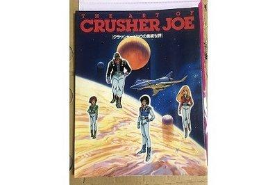 【雷根】Crusher Joe The Art of Crusher Joe#360免運 #8成新 #G5410