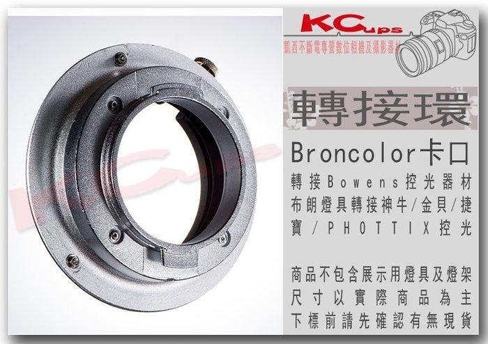 凱西影視器材 Broncolor 燈具 轉接 Bowens 控光器材 轉接環 布朗燈具 轉接 保榮控光
