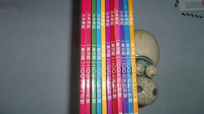 【媽咪二手書】國語青少年月刊 少年飛訊 2007年共11本  國語青少年月刊雜誌社  2007  5F