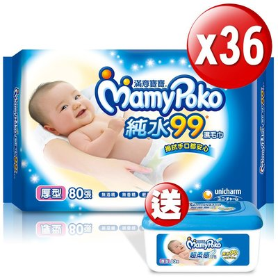 代購~可刷卡(超值3箱1799含運加送濕巾80抽盒裝)滿意寶寶濕紙巾/柔濕巾(厚型80抽,12包)~(另有一般100抽)