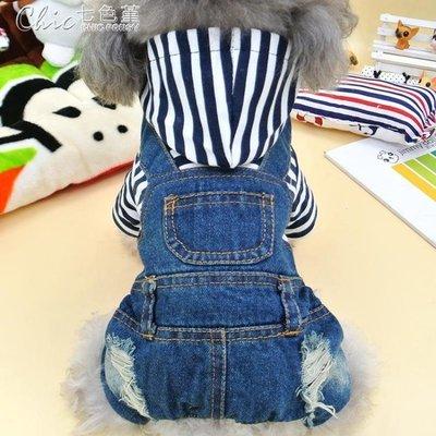 小狗狗衣服泰迪牛仔四腳衣服裝比熊博美吉娃娃狗衣服寵物服飾