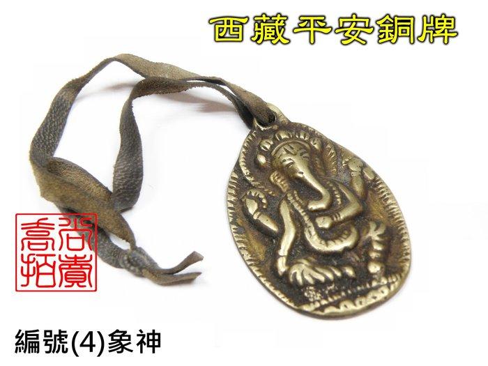 【喬尚拍賣】西藏平安銅牌(四)象神