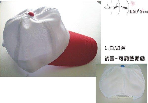 ☆°萊亞生活館 °帽子-便利帽。食品帽。選舉帽~NO.1白/紅色-ONE SIZE