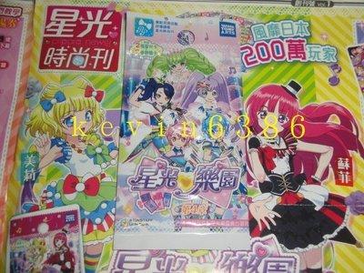 東京都-PriPara星光樂園第四章單包卡包(內有2張星光卡+2張樂園卡)(此卡片台灣機台可刷)卡包隨機出貨星光少女現貨