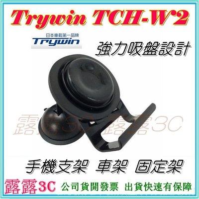 現貨 Trywin 手機支架 支援5.5吋內手機 魔術手臂 吸盤式支架 固定架 強力吸盤設計 TCH-W2『露露3C』台中