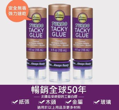 美國進口 Aleene's Turbo Tacky Glue 美國多功能萬用白膠 速乾白膠 白膠 118ml