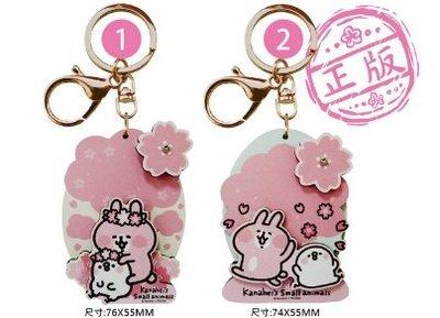【順勢批發站】卡娜赫拉 旋轉立體鑰匙圈 卡通動漫 鎖圈 日本插畫天后卡娜赫拉(Kanahei)可愛動物 粉紅兔兔
