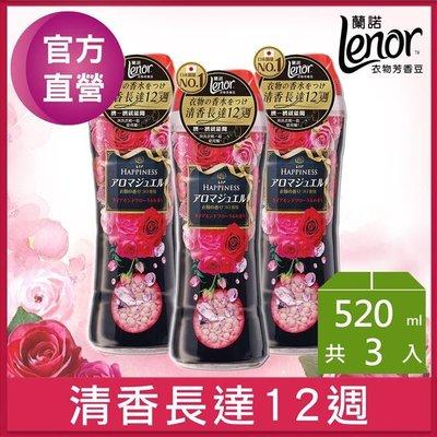 R(免運)【Lenor蘭諾】衣物芳香豆(晨曦玫瑰)(520ml*3瓶)(2121)可貨到付款