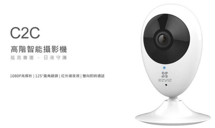 EZVIZ C2C高階智能網路攝影機 海康威視家用品牌 通過台灣BSMI商檢及NCC通訊規範