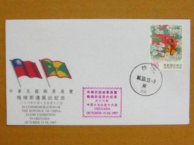 外展封---貼86年版中國古典小說郵票-西遊記--1997年格瑞那達展出紀念--少見品特價