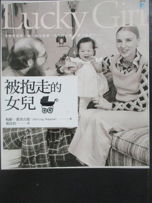 【書寶二手書T4/傳記_OHG】被抱走的女兒_梅齡.霍普古德