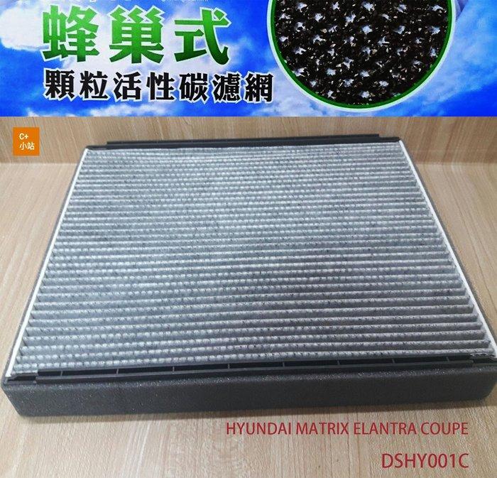(C+西加小站)現代 HYUNDAI  MATRIX  ELANTRA COUPE 冷氣濾網 活性碳 DSHY001C