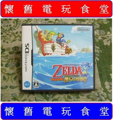 ※ 現貨『懷舊電玩食堂』《正日本原版、盒裝、3DS可玩》【NDS】薩爾達傳說 夢幻沙漏(另售大地汽笛)