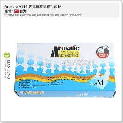 【工具屋】*含稅* Arosafe A116 透氣顆粒塑膠手套 M 盒裝-100支入 無粉 止滑 電子 食品 多用途