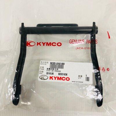 KYMCO 光陽原廠 Many 後擋泥板支架 擋泥板 Many110 魅力 水鑽版 後牌板