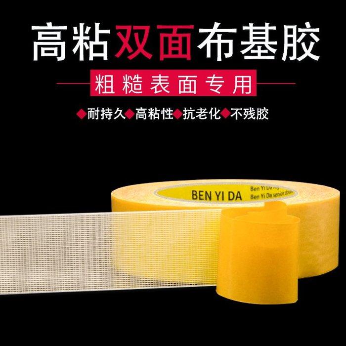 千夢貨鋪-雙面布基膠帶超粘地毯雙面膠高粘度強力格雙面膠帶寬#膠帶#瓷磚膠帶#防水高粘#透明膠#強力