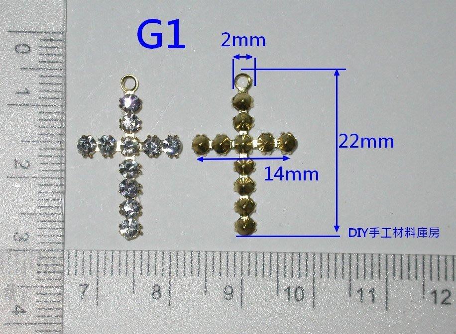 十字架 水鑽 耳環 吊飾 墜子 DIY手工材料庫房 G1