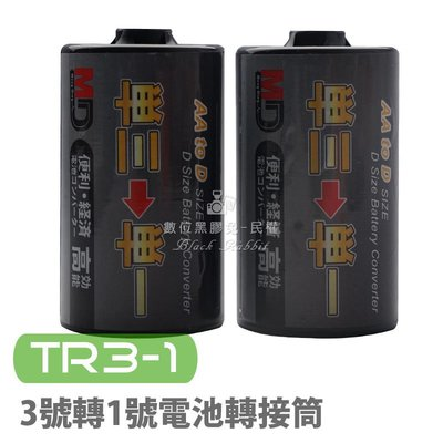數位黑膠兔【 TR3-1 三號轉一號電池轉接筒 2入 】 電池 轉接筒 電池套筒 3號轉1號 乾電池 鹼性電池 充電電池