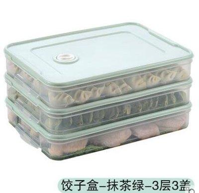 凍餃子家用冰箱保鮮盒 多層速凍大號 L...