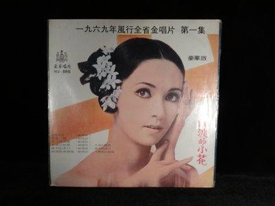 乖乖@賣場(LP黑膠唱片)12吋韓語黑膠 1969年風行全省金唱片第一集.韓國語淚的小花 韓國的中國街