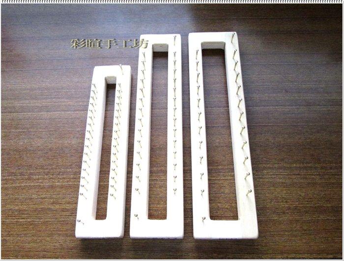 編織釘板三隻組(ET16、ET14、ET11 )~毛線圍巾、圍脖、帽子、包包~手工藝材料、編織書、工具【彩暄手工坊】