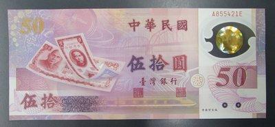 dp3857,民國88年,台灣銀行新台幣發行五十週年紀念塑膠鈔一張,約98%新。
