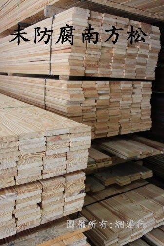☆ 網建行 ㊣ 南方松 無防腐~【寬14cmX厚2.5cm ~每呎34元-】地板 素材 木材 室內可用 環保 安全