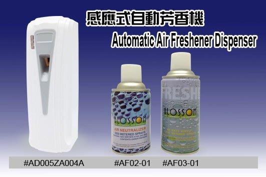 「香港商莊臣」AD0005ZA004A 感應式 自動芳香噴霧機-PP塑膠(白)