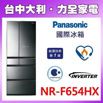 【台中大利】【NR-F654HX】【Panasonic國際】 650L 冰箱 先來電問貨 享優惠~
