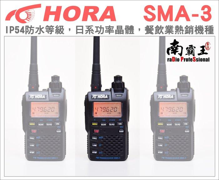 ~No.1南霸王 無線~HORA SMA-3 FRS 業務型迷你對講機 機身輕巧 餐飲業最愛 SFE PSR-902