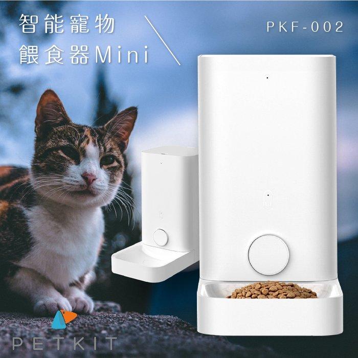 原廠保固《Petkit佩奇》智能寵物餵食器Mini PKF-002 APP連結 全可拆洗 自動餵食機 寵物碗 貓咪 狗狗