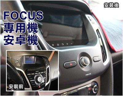 茶壺小舖 汽車影音 JHY M3Q 安卓8.1 FORD 福特 FOCUS MK3 MK3.5專用安卓機 4核心 2