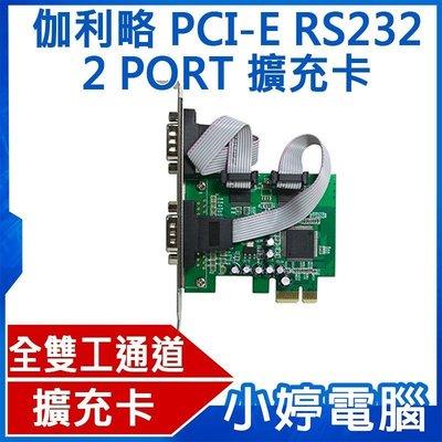 【小婷電腦*電腦】全新 PETR02A 伽利略 PCI-E RS232 2 PORT 擴充卡 全雙工 含稅