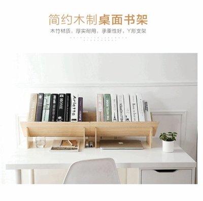 實木組裝書架桌上落地小書櫃學生桌面收納置物架辦公室簡易小書架_☆優購好SoGood☆