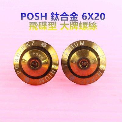 蘋果機車精品 POSH 鈦合金 6X20 大牌螺絲 牌照螺絲 車牌螺絲 含墊片 金色