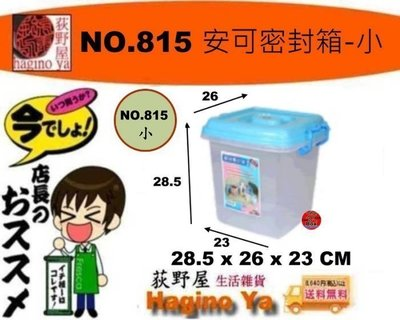 荻野屋「10個免運」NO.815 安可密封箱-小/收納箱/置物箱/飼料箱/NO-815/直購價