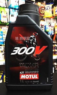 『油夠便宜』Motul  300V 4T 15W60  酯類全合成機油(機車用) #7755