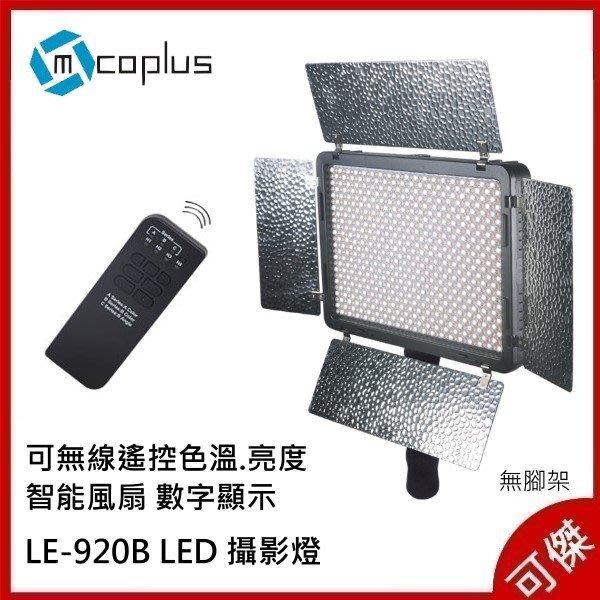 MCOPLUS LE-920B  LED 攝影燈 持續燈 可無線遙控色溫.亮度 智能風扇 數字顯示 外拍. 週年慶特價