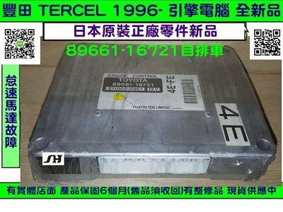 TOYOTA TERCEL 引擎電腦 1996-(勝弘汽車) 89661-16721 ECM ECU 行車電腦 新品
