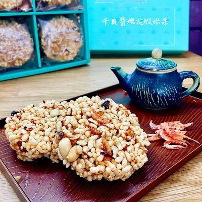 干貝醬櫻花蝦米果_6入袋裝 伴手禮 鹹香好滋味