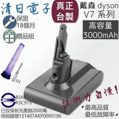 〔清日電子〕可刷卡 戴森 Dyson V7 SV11 系列適用 台製高品質專用電池 3000mAh V7 Fluffy