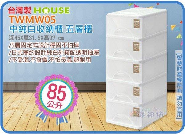 =海神坊=台灣製 TWMW05 中純白收納櫃 五層櫃 整理箱 置物箱 整理櫃 抽屜櫃 分類箱 85L 4入3500元免運