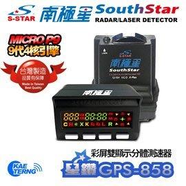 【皓翔】南極星 GPS-858 彩屏雙顯示分體測速器