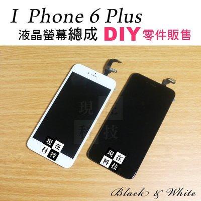 ☆現在科技通訊☆I Phone 6+ LCD 黑色 白色 IPhone 6 PLUS觸控 液晶螢幕總成DIY 『液晶類』