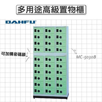 DAHFU大富 ABS塑鋼門片 綠色多用途高級置物櫃 【MC-5030B】 收納櫃 鞋櫃 辦公用品 居家收納