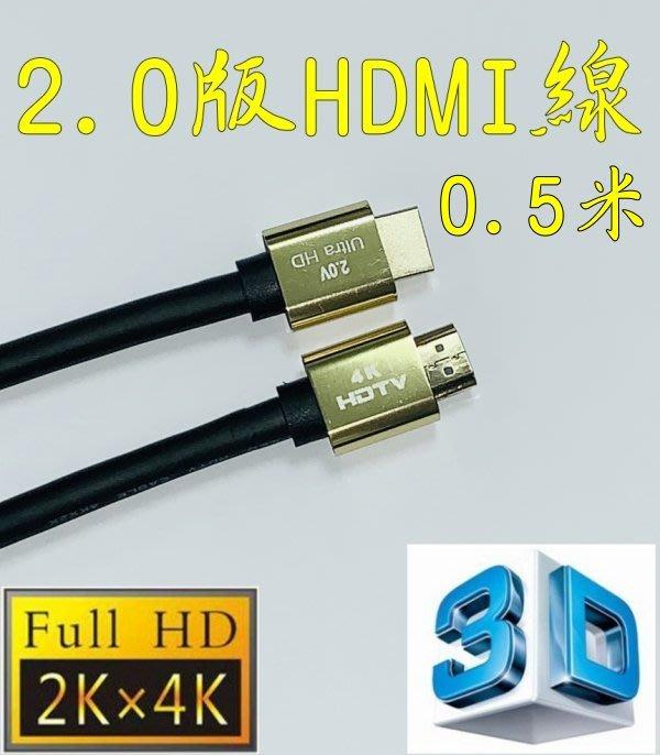 正19+1 認證線 0.5米 HDMI線 2.0版 3D 4K2K 鍍金 HDR 滿芯線 50公分 0.5m 0.5公尺