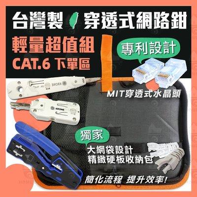 【 CAT6 輕量超值組】 MIT 台灣製 穿透式 網路鉗 水晶頭 網路接頭 保護套 打線刀 工具包 收納包 網路工具組