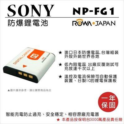怪機絲 ROWA 樂華 FOR SONY NP-FG1 FG1 電池 原廠充電器可用 全新 保固一年