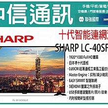 LC-40SF466T 夏普SHARP 40吋 FHD智慧連網顯示器+視訊盒-免預繳攜碼台灣之星799商品1299元